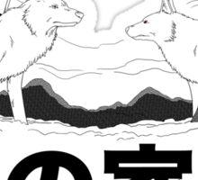 Family of wolves Sticker