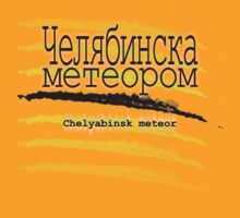 Chelyabinsk meteor by dennis william gaylor
