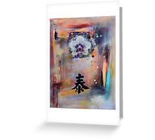 Serine Orchid Greeting Card