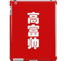 Tall, Rich & Handsome 高富帅 Chinese Hanzi MEME iPad Case/Skin