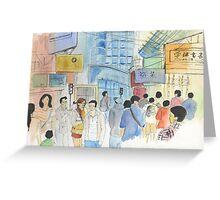 Streets of Hong Kong Greeting Card