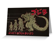 Evolution of King of Monsters Greeting Card