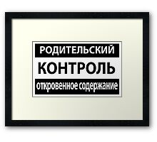 Parental Advisory Explicit Content in Russian Framed Print