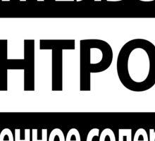 Parental Advisory Explicit Content in Russian Sticker
