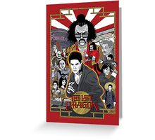 The Last Dragon Glow Movie Poster Greeting Card