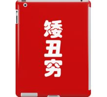 Short, Ugly & Poor 矮丑穷 Chinese Hanzi MEME  iPad Case/Skin