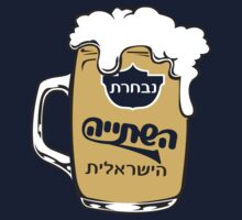 Israeli Drinking Team (Hebrew T-shirt) by mustardofdoom