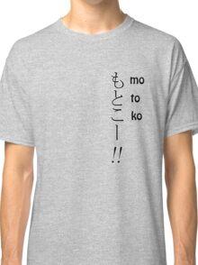 Anime and manga - Motoko- Classic T-Shirt