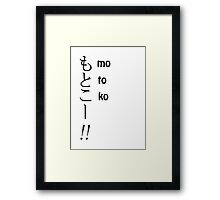 Anime and manga - Motoko- Framed Print