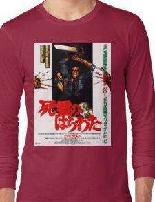 Evil Dead Poster  Long Sleeve T-Shirt