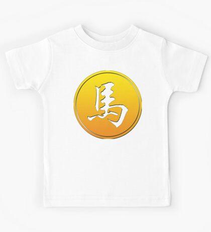 Chinese Zodiac Horse Symbol Kids Tee