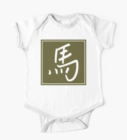 Chinese Zodiac Horse Character One Piece - Short Sleeve