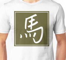 Chinese Zodiac Horse Character Unisex T-Shirt