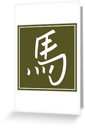 Chinese Zodiac Horse Character by ChineseZodiac