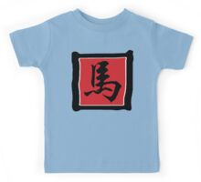 Year of The Horse Symbol Kids Tee