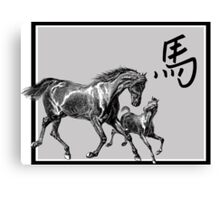 Year of The Horse Canvas Print