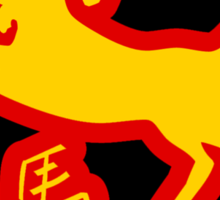 Chinese Zodiac Horse - Year of The Horse Sticker