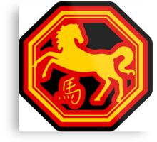 Chinese Zodiac Horse - Year of The Horse Metal Print