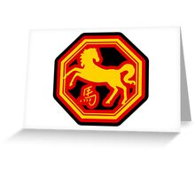 Chinese Zodiac Horse - Year of The Horse Greeting Card