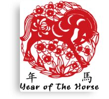 Year of The Horse Papercut Canvas Print