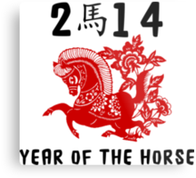Year of The Horse 2014 Papercut Metal Print