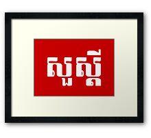 Hello / Sua s'dei in Khmer / Cambodian Script Framed Print
