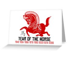 Year of The Horse Paper Cut - Chinese Zodiac Horse Greeting Card