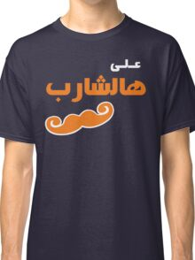 Ala Hasharib (Arabic T-shirt) Classic T-Shirt