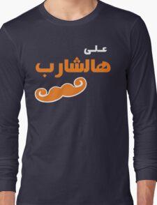 Ala Hasharib (Arabic T-shirt) Long Sleeve T-Shirt