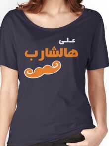 Ala Hasharib (Arabic T-shirt) Women's Relaxed Fit T-Shirt