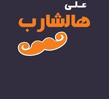 Ala Hasharib (Arabic T-shirt) Unisex T-Shirt