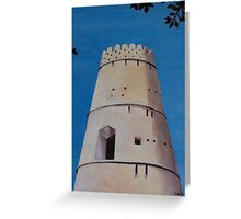 Nizwa Fort Tower Greeting Card