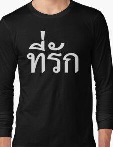Tee-rak ~ My Love in Thai Language Long Sleeve T-Shirt