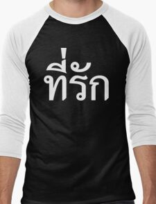 Tee-rak ~ My Love in Thai Language Men's Baseball ¾ T-Shirt