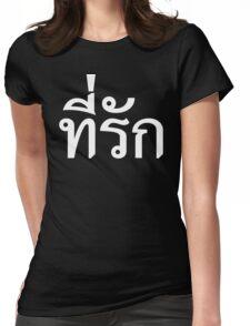 Tee-rak ~ My Love in Thai Language Womens Fitted T-Shirt