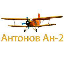 Antonov An-2 with Russian text by boogeyman