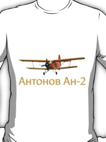 Antonov An-2 with Russian text T-Shirt