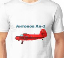Antonov An-2 with Russian text Unisex T-Shirt