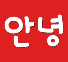 Annyeong (Hello in Korean) white text by dubukat