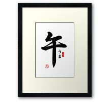 Year of the Horse  午年  Framed Print