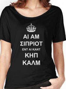 I am Cypriot And I cant Keep Calm Women's Relaxed Fit T-Shirt