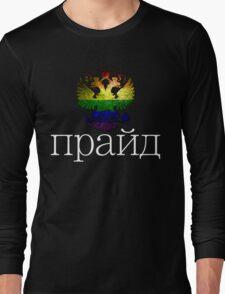 PRIDE V прайд Long Sleeve T-Shirt
