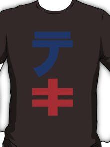ENEMY! (BlueRed) T-Shirt