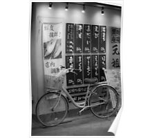 Tokyo Street Scene Poster