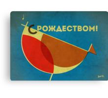 Russian Christmas Card Canvas Print