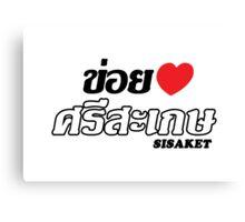 I Heart (Love) Sisaket, Isaan, Thailand Canvas Print