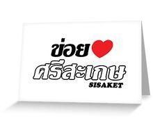 I Heart (Love) Sisaket, Isaan, Thailand Greeting Card