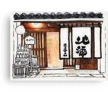 Japan : Kurashiki Liquor Store Canvas Print