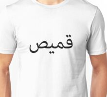 قميص Unisex T-Shirt