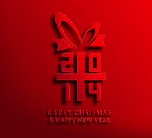Christmas Card - Happy New Year by chinachen